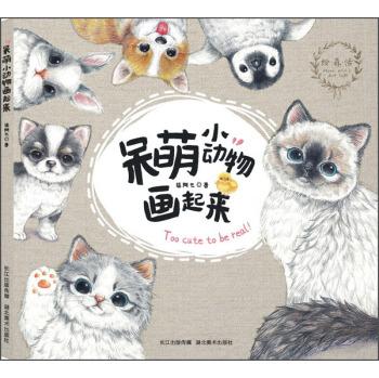 绘·森·活:呆萌小动物画起来