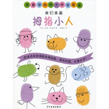 头发 帽子 拇指小人动起来 拇指小人做运动 拇指小动物 动物小可爱