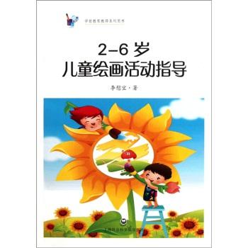 2-6岁儿童绘画活动指导_教育图书