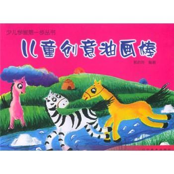 少儿学画第一步丛书:儿童创意油画棒