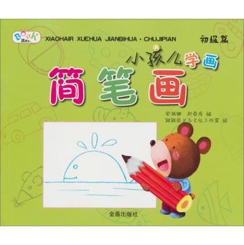 小孩儿学画:简笔画(初级篇)