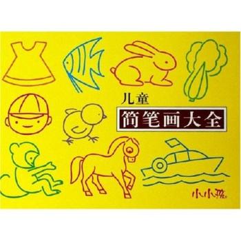 美术/书法 儿童简笔画大全   0 目录                器物类 服饰类