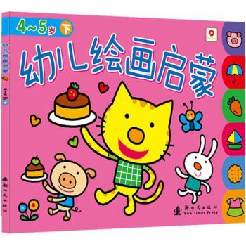 《幼儿绘画启蒙》丛书是根据教育部颁布的《幼儿园