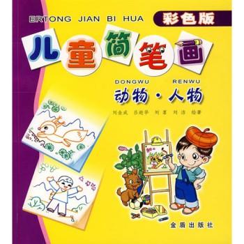 儿童简笔画(动物·人物)(彩色版)