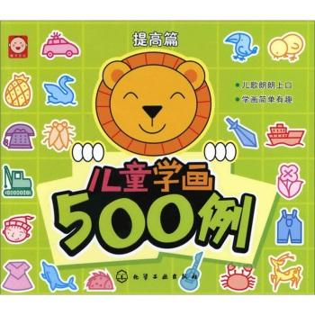 儿童学画500例(提高篇)