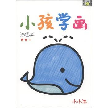 小小孩:小孩学画涂色本(2)
