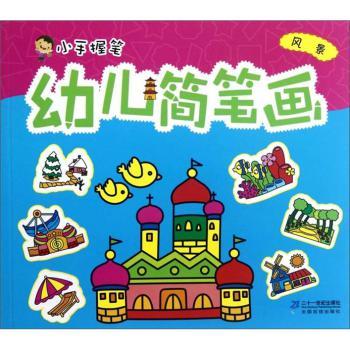 幼儿园庆元旦蜡笔画 风景520