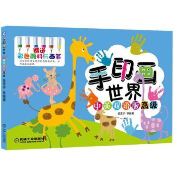 手印画世界:中英双语高级版