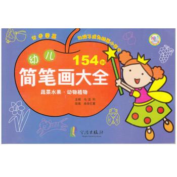幼儿简笔画大全:蔬菜水果·动物植物
