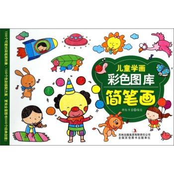 儿童学画—简笔画》让孩子们用眼睛去观察