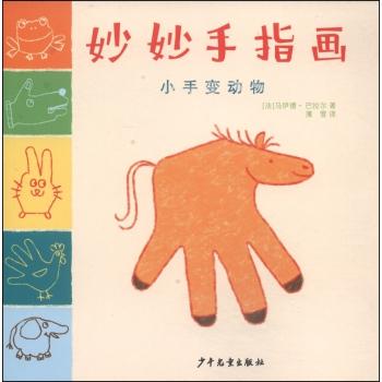 妙妙手指画:小手变动物