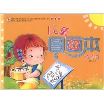 儿童图画本(植物篇)
