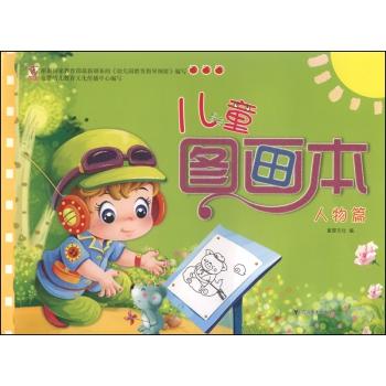 儿童图画本(人物篇)