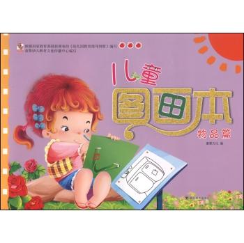 儿童图画本(物品篇)