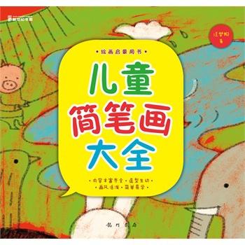 内容简介 《儿童简笔画大全》可作为幼儿园,小学美术教材及家长辅导