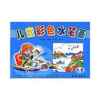 儿童彩色水笔画:风景 刘金成,等 暂无