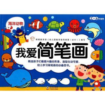 海洋动物(2-6岁适用)/我爱简笔画