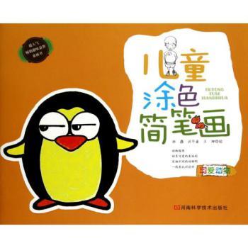 少儿 美术/书法 儿童涂色简笔画(可爱动物)   作     者:王坤 武冬青