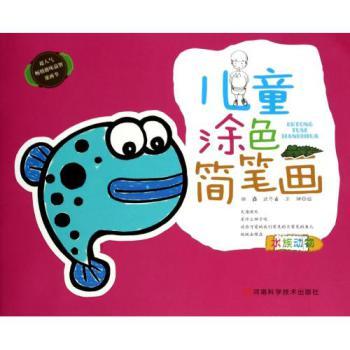 儿童涂色简笔画(水族动物)