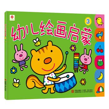 幼儿绘画启蒙3 9787555201458