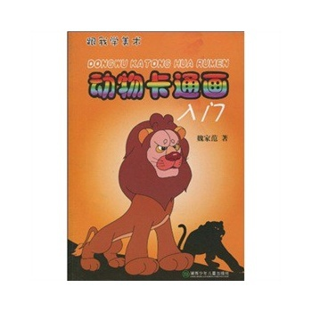 动物卡通画入门_教育图书