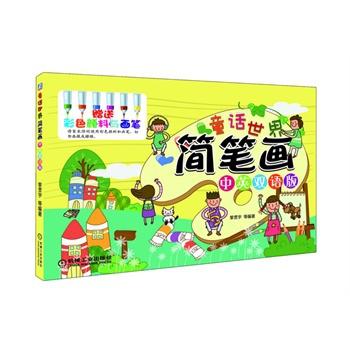 童话世界简笔画(中英双语版)