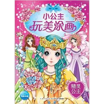 小公主玩美涂画:精灵公主/海豚传媒