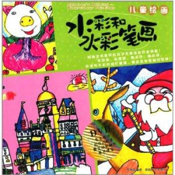 儿童绘画:水彩与水彩笔画(附光盘) /李增波