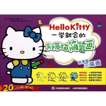 凯蒂猫三笔画-hellokitty 一学就会的凯蒂猫简笔画/本