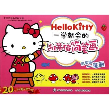 凯蒂猫一笔画-hellokitty 一学就会的凯蒂猫简笔画/本