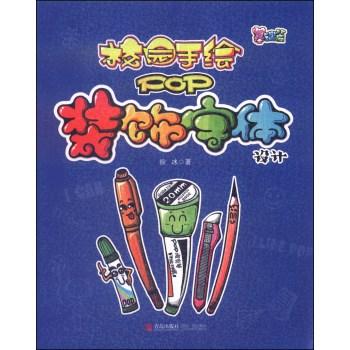 校园手绘pop:装饰字体设计(基础篇) 徐冰_教育图书
