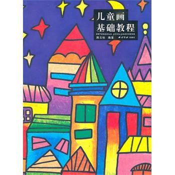 《儿童蜡笔水彩画基础教程》,《儿童油画棒画基础教程》深受读者喜爱