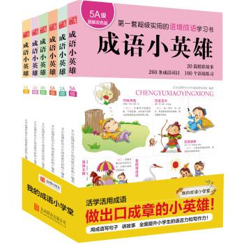 成语小英雄:第一套超级实用的语境成语学习书!(套装共6册)
