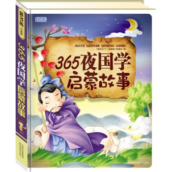 彩书坊:365夜国学启蒙故事(珍藏版)