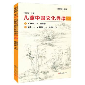 太湖大学堂丛书:儿童中国文化导读(橙色系列·学科编 京东 套装13-18册)