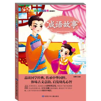 少儿注音读物系列丛书:成语故事(精编版)