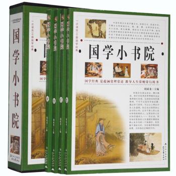 国学小书院 (套装4册)