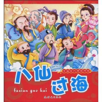 中国古代神话传说:八仙过海