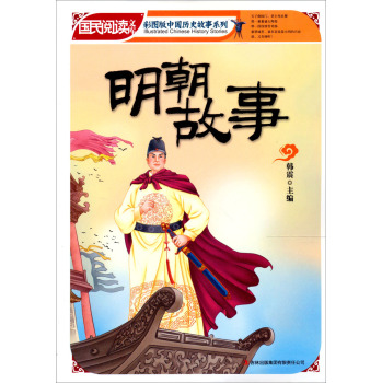 彩图版中国历史故事系列·国民阅读文库:明朝故事图片