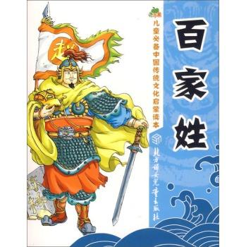 儿童必备中国传统文化启蒙读本:百家姓