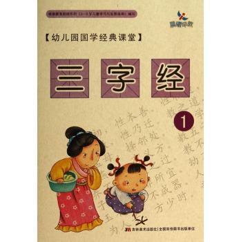 幼儿园国学经典课堂:三字经1