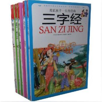 小学生爱读本 三字经/弟子规/唐诗/论语5册儿童国学书籍