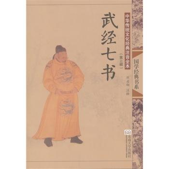 武经七书中华传统文化经典注音全本