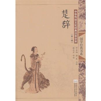 中华传统文化经典注音全本