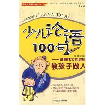 少儿论语100句—请最伟大的老师教孩子做人 默禅著