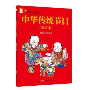 """中华传统节日(彩色绘本):六个节日合为一本,正所谓""""一本书了解中国传统文"""