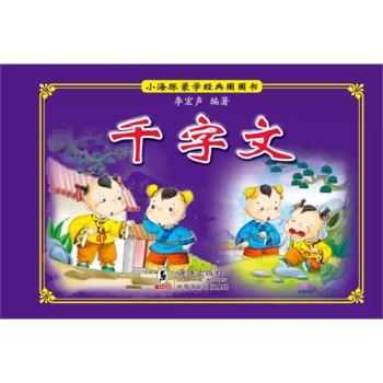 千字文-小海豚蒙学经典圈圈书/李宏声