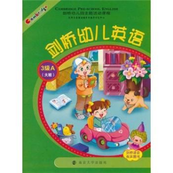 剑桥幼儿园主题活动课程:剑桥幼儿英语(3级a·大班)(附光盘1张)