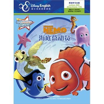 迪士尼双语电影故事 炫动影像:海底总动员(迪士尼英语