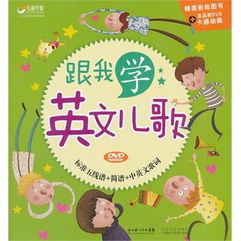 跟我学英文儿歌_教育图书